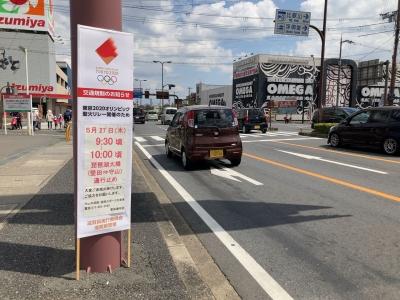 聖火リレー交通規制のお知らせ(21/05/03)