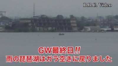 GW最終日!! 雨の琵琶湖はガラ空きに戻りました #今日の琵琶湖(YouTubeムービー)