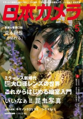 日本カメラ 2021年5月号