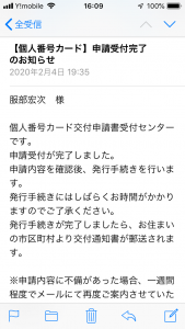 【個人番号カード】申請受付完了のお知らせ