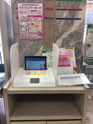 堅田郵便局のマイナポイント登録コーナー まわりの雰囲気から浮いてます