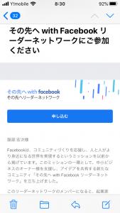その先へ with Facebook リーダーネットワークにご参加ください