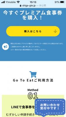 滋賀県のGoToEatプレミアム食事券特設サイト