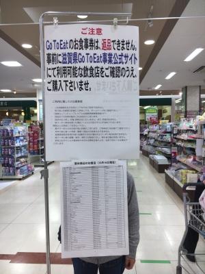 注意書きと堅田周辺の加盟店リスト