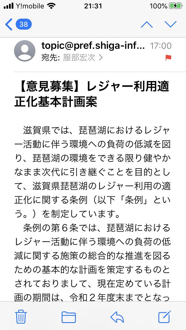 【意見募集】レジャー利用適正化基本計画案