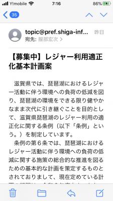 【募集中】レジャー利用適正化基本計画案