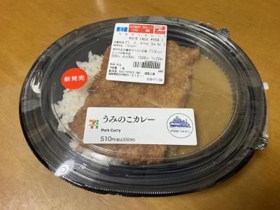 セブンイレブンのうみのこカレー(税込み550円)