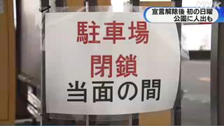 NHKニュース6