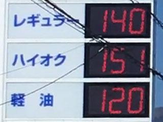 レギュラーガソリン140円/L 西近江路沿い大津市真野のセルフGSで(20/03/12)
