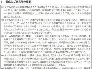 香川県のゲーム規制条例案に寄せられたパブリックコメントの一部