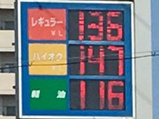 レギュラーガソリン136円/L 西近江路沿い大津市本堅田のセルフGSで(20/30/19)