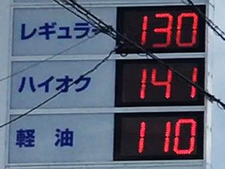 レギュラーガソリン130円 /L 西近江路沿い大津市真野のセルフGSで(20/04/02)