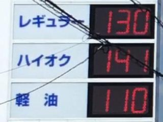 レギュラーガソリン130円/L 西近江路沿い大津市真野のセルフGSで(20/04/09)