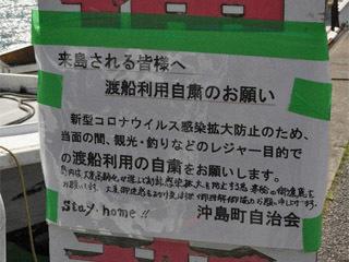 沖島への連絡船利用自粛を呼びかける貼り紙