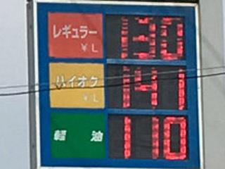 ギュラーガソリン130円/L 大津市南部本堅田のセルフGSで(20/04/15)