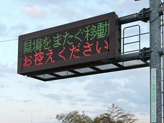 滋賀県内の主要道路に「県境をまたぐ移動 お控えください」の電光表示