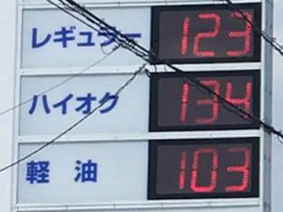 レギュラーガソリン123円/L ハイオク134円/L 西近江路沿い大津市真野のセルフGSで(20/05/01)