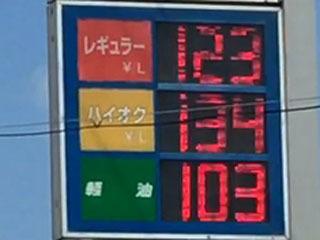 レギュラーガソリン123円/L レギュラー134円/L 西近江路沿い大津市本堅田のセルフGSで(29/05/13)