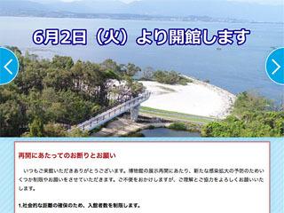 6月2日再開を知らせる琵琶湖博物館HP