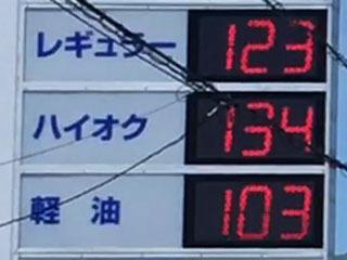 レギュラーガソリン123円/L ハイオク134円/L 西近江路沿い大津市真野のセルフGSで(20/05/28)