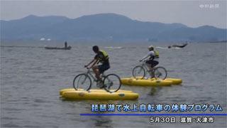 琵琶湖に新登場した「アクアボタリング」