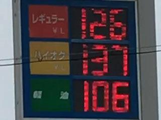 レギュラーガソリン126円/L 西近江路沿い本堅田のセルフGSで(20/06/03)