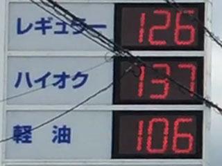 レギュラーガソリン126円/L ハイオク137円/L 西近江路沿い大津市真野のセルフGSで(20/06/10)