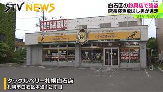 強盗事件が発生した札幌市白石区の釣具店