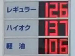 レギュラーガソリン126円/L ハイオク137円/L 西近江路沿い大津市本堅田のセルフGSで(20/06/18)