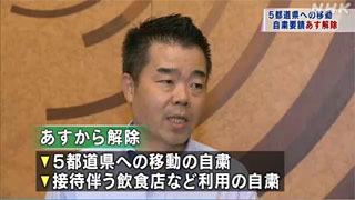 滋賀県が移動自粛要請を全面解除!!