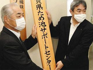 滋賀県土地改良事業団体連合会内に開設された「ため池サポートセンター」
