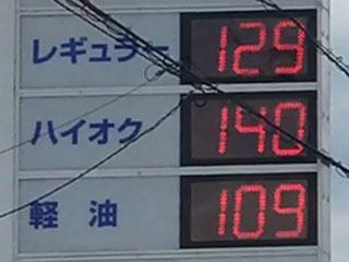 レギュラーガソリン129円/L ハイオク140円/L 西近江路沿い真野のセルフGSで(20/06/24)