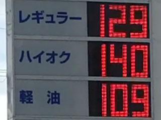 レギュラーガソリン129円/L ハイオク140円/L 西近江路沿い大津市本堅田のセルフGSで(20/07/16)