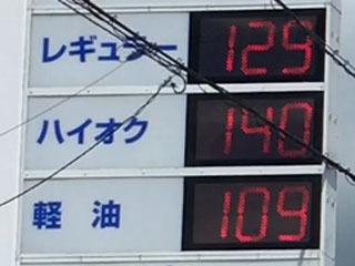 レギュラーガソリン129円/L ハイオク140円/L 西近江路沿い大津市真野のセルフGSで(20/07/22)
