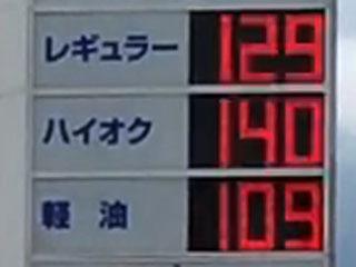 レギュラーガソリン129円/L ハイオク140円/L 西近江路沿い大津市本堅田のセルフGSで(20/07/30)