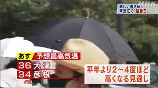 大津の今日の予想最高気温36度 彦根は34度 熱中症注意!!