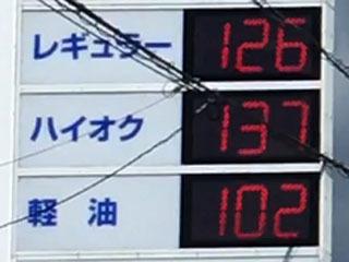 レギュラーガソリン126円/L ハイオク137円/L 西近江路沿い大津市真野のセルフGSで(20/08/12)