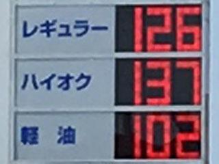 レギュラーガソリン126円/L ハイオク137円/L 西近江路沿い大津市本堅田のセルフGSで(20/08/20)