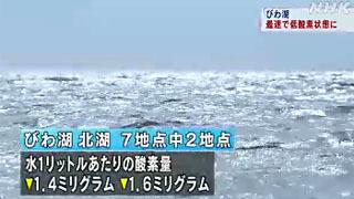 琵琶湖北湖の深層が最速ペースで低酸素状態に