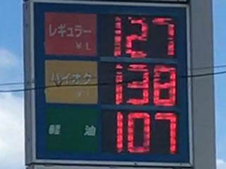レギュラーガソリン127円/L ハイオク138円/L 西近江路沿い大津市本堅田のセルフGSで(20/09/02)