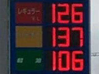レギュラーガソリン126円/L ハイオク137円/L 西大味時沿い大津市本堅田のセルフGSで(20/09/10)