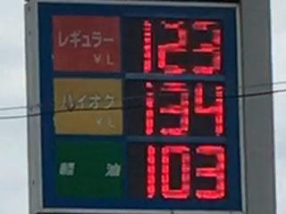 レギュラーガソリン123円/L ハイオク134円/L 西近江路沿い大津市本堅田のセルフGSで(20/09/16)