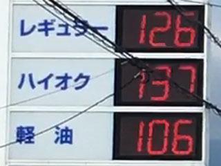 レギュラーガソリン126円/L ハイオク137円/L 西近江路沿い大津市真野のセルフGSで(20/09/24)