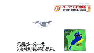 琵琶湖で行われたドローンの飛行実験