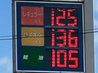 レギュラーガソリン125円/L ハイオク136円/L 西近江路沿い大津市本堅田のセルフGSで(20/10/02).