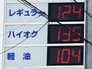 レギュラーガソリン124円/L ハイオク135円/L 西近江路沿い大津市真野のセルフGSで(20/10/06)
