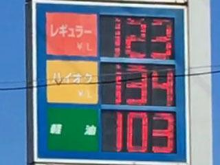 レギュラーガソリン123円/L ハイオク134円/L 西近江路沿い大津市本堅田のセルフGSで(20/10/15)