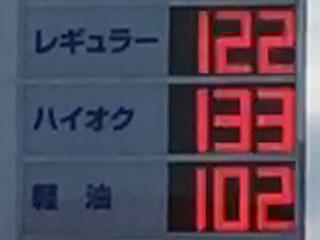 レギュラーガソリン122円/L ハイオク133円/L 西近江路沿い大津市本堅田のセルフGSで(20/11/11)