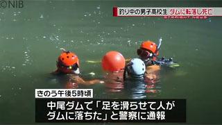 長崎の中尾ダムで釣り中の男子高校生が転落死