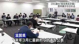 11月12日に滋賀県庁で開かれた琵琶湖保全再生審議会